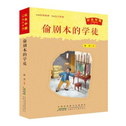 偷剧本的学徒-红色中国-(升级纪念版)