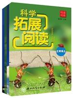 悦读书系 科学拓展阅读(三~六年级)