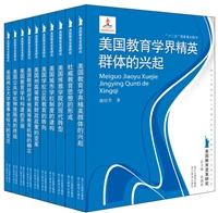 美国教育变革研究(共10册)