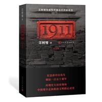 1911(纪念版)