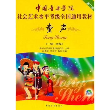 中国音乐学院社会艺术水平考级全国通用教材童声(第二套 一级~六级)(附DVD1张)