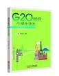 G20知识小学生读本