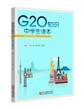 G20知识中学生读本
