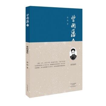 曾国藩传(精装)