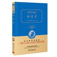 小王子(全译典藏版)