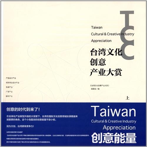 台湾文化创意产业大赏(上)