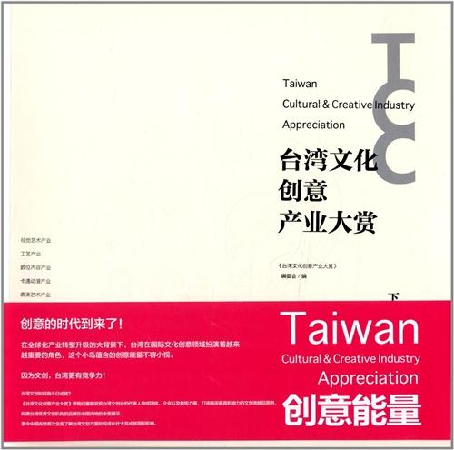 台湾文化创意产业大赏(下)