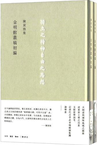 �寅恪集:金明�^�哺宄蹙�+金明�^�哺宥��(套�b共2��)