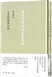 陈寅恪集:金明馆丛稿初编+金明馆丛稿二编(套装共2册)