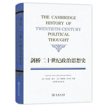 剑桥二十世纪政治思想史(精装)