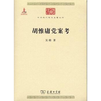 中华现代学术名著丛书:胡惟庸党案考