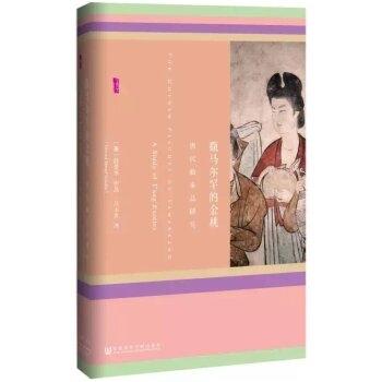 甲骨文丛书·撒马尔罕的金桃:唐代舶来品研究(精装)