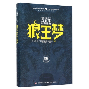 狼王梦(荣誉珍藏版)
