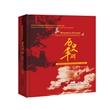 历史丰碑:中国军民赢得东北抗战胜利及苏军出兵中国东北70周年图册