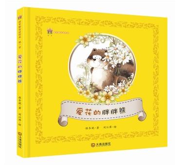 保冬妮童话绘本 第一季 爱花的胖胖熊