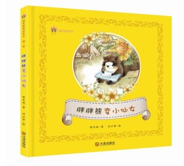 保冬妮童话绘本 第一季 胖胖熊变小仙女(精装)