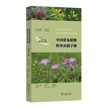 中国常见植物野外识别手册:祁连山册