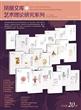 凤凰文库·艺术理论研究系列(20册)