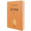 中华经典名著全本全注全译丛书:孙子兵法(精装)