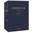 中国思想史(第2版-全三卷)