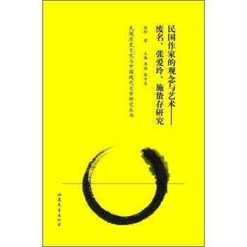 民国作家的观念与艺术:废名、张爱玲、施蛰存研究