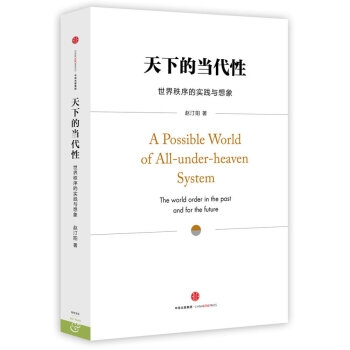 天下的当代性:世界秩序的实践与想象(精装)