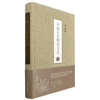 中国古代物质文化(布面精装)