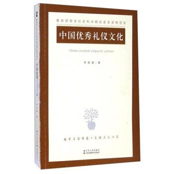 中国优秀礼仪文化