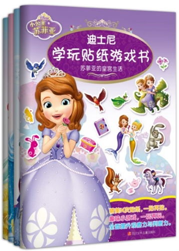 迪士尼学玩贴纸游戏书(4册)
