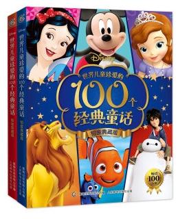 世界儿童珍爱的100个经典童话 (套装共2册) [3-10岁]