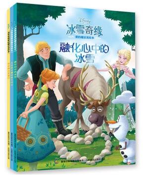 冰雪奇缘爱的魔法美绘本(套装共3册) 儿童节礼物 [3-8岁]