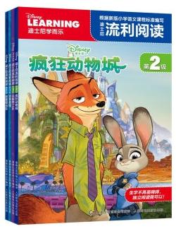迪士尼流利阅读(套装共4册) [6-12岁]