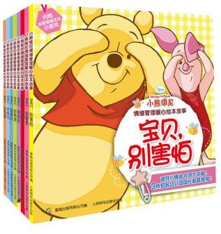 小熊维尼情绪管理暖心绘本故事(套装共8册) 儿童节礼物 [3-6岁]
