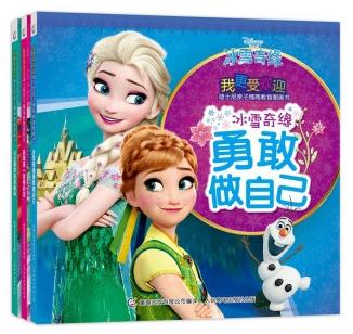 我更受欢迎迪士尼亲子情商教育图画书(套装共3册) [3-6岁]