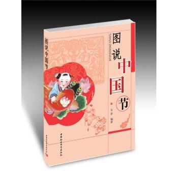 图说中国节