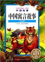 让孩子受益一生的中国故事:中国寓言故事(注音版)