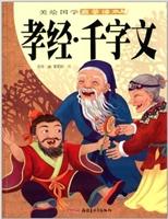 美绘国学启蒙读本:孝经·千字文