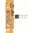 风化成典:西藏文史故事十五讲
