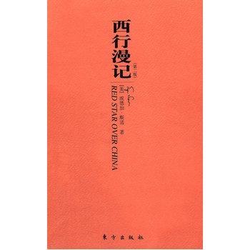 西行漫记(第2版)