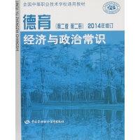 经济与政治常识-德育(第2版)(第2册)(2014年修订)