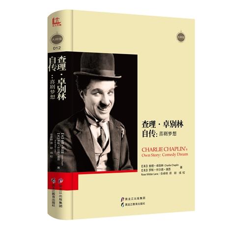查理·卓别林自传:喜剧梦想(精装)