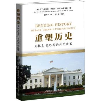 重塑历史:贝拉克·奥巴马的外交政策
