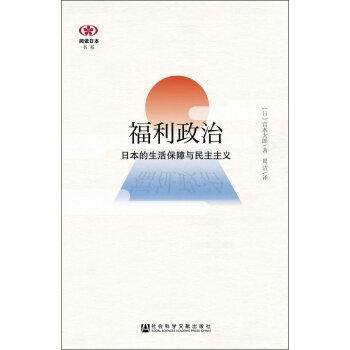 福利政治:日本的生活保障与民主主义