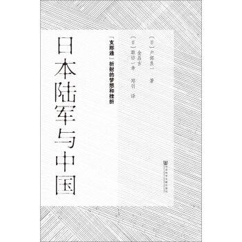 日本陆军与中国:支那通折射的梦想和挫折
