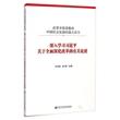 改革开放是推动中国社会发展的强大动力:深入学习习近平关于全面深化改革的有关论述