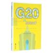 G20的杭州故事