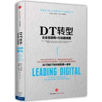 DT转型:企业互联网+行动路线图(精装)