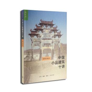 中国小品建筑十讲(插图珍藏本 第二版)