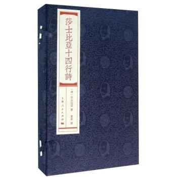 莎士比亚十四行诗 线装珍藏本