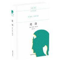 名家文学讲坛:史诗(精装)